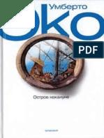 Umberto-Eko-Ostrov-nakanune