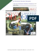 Эко Умберто - Полный назад! «Горячие войны» и популизм в СМИ-2007