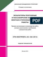 СТО НОСТРОЙ 2.23.183-2015_макет.pdf