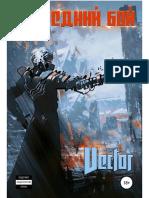 "Vector ""Последний бой"""