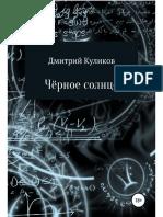 "Дмитрий Куликов ""Чёрное солнце"""