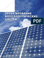 Бутько_Проектирование-фотоэлектрических-систем.pdf