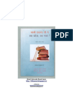 swami-dayanand-ji-ne-kiya-khoja-kiya-paya-second-edition