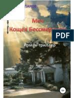 """Юрий Глебович Панов """"Меч Кощея Бессмертного"""""""