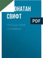 "Джонатан Свифт ""Путешествия Гулливера"""