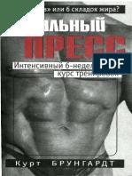 Идеальный Пресс.pdf