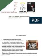 Тема_ Утилизация энергосберегающих ртутьсодержащих ламп..pdf