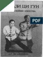 TAI DZI CIGUN1.pdf