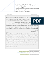 رأس المال الجريء الإسلامي_ نموذج للتوفيق بين التمويل برأس المال الجريء والتمويل التشاركي الإسلامي