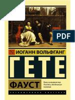 Фаус - Гёте.pdf