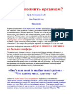 Stoleshnikov_A._Chem_napolnit_organizm_Litmir.net_bid171509_original.doc
