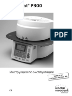Programat+P300+-+ru