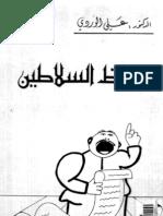 وعاظ_السلاطين_64-_علي_الوردي