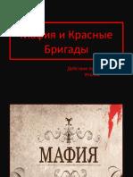 мафия.pptx