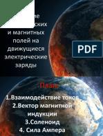 физика.pptx