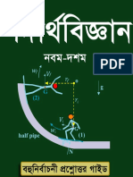 Physics_MCQ_(MyMahbub.Com)