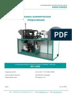 ГПУ_KG-130S_KAMAZ.pdf