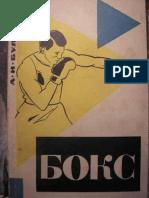 Булычев А.И. - Бокс Учебное Пособие Для Секций Коллективов Физической Культуры (Для Занятий с Начинающими) - 1965