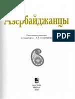Азербайджанцы.pdf