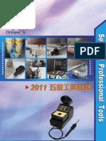 2011尚卓中文目錄(全)