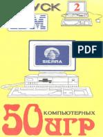 50 компьютерных игр. Выпуск 2 (1993).pdf