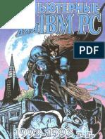 Компьютерные игры для IBM 92-93 (1994).pdf