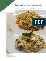 Два вкуснейших салата к ужину из обычной капусты