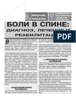 Spine_Russian.pdf