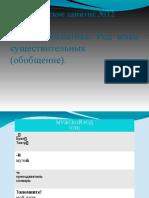Презентация ПЗ №12.odp
