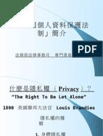 我國個人資料保護法制簡介