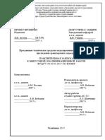 2017_411_shevchenkoet.pdf