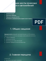Ведущие мосты колесных тракторов и автомобилей.pdf