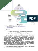 istoriya-metodov-obucheniya-inostrann-m-yaz-kam