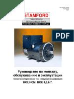 Руководство по монтажу, обслуживанию и эксплуатации генераторов STAMFORD HCI HCM HCK 4,5,6,7