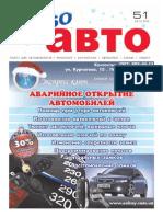 Aviso-auto (DN) - 51 /144/