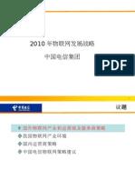 中国电信物联网2010发展战略