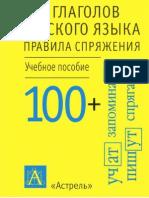100 Rusian Verb conjugation