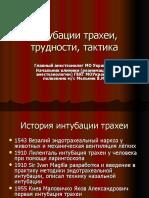 Риск при трудной интубации трахеи (Мельник В.М.).ppt