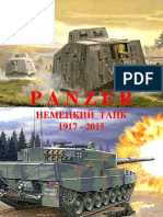 Немецкий танк 1917 - 2015 (1)