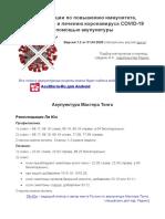 Acu-COVID-19.pdf