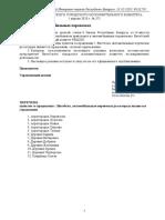 R920v0101703_1588280400.pdf