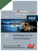 4901-0125-4 Inst Manual, CTX 3030 RU