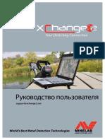 4901-0135-2 IM XChange 2 RU Web