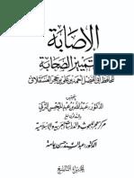 AL-ASABA FE TAMEEZ IS SAHABA JILD 9