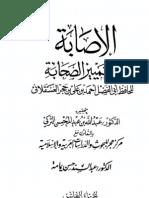 AL-ASABA FE TAMEEZ IS SAHABA JILD 10