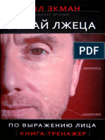 Пол Экман. Узнай лжеца по выражению лица.pdf