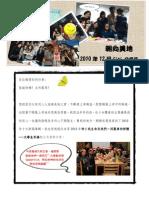Yr 2010 Dec Sharing Letter