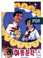 North Korean magazine cover, Children's Literature
