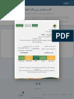 مساند - الاستعلام عن الطلبات.pdf