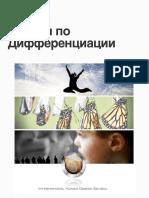 Ра Уру Ху. Лекции по Дифференциации